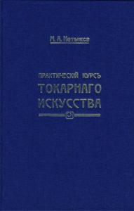 a002_netyksa_tokarka_cover