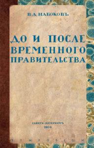 a009_v_d_nabokov_starshii_frontcover