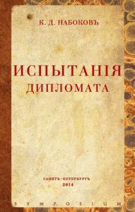 a016_k_d_nabokov_obl