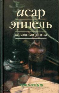 a044_appel_travjanaja_ulica