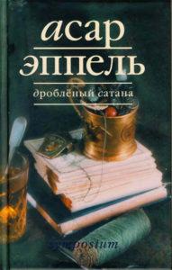a046_appel_droblenyi_satana
