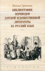 a053_grjaznevich_danske_bibliografy