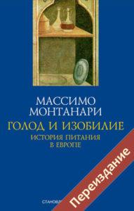 a121_Montanari_cover