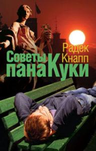 a130_KNAPP_sovety_pana_kuki_b