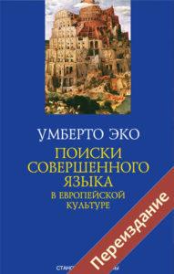 aa132_ECO_poiski_sovershennogo_yazyka_b