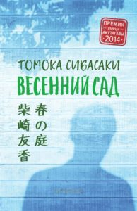 0001 Сибасаки джипег для сайта_cr