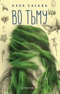 Bolava_VO TMU_Front_cover